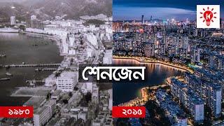 স্মার্টফোনের রাজধানী শেনজেন | কি কেন কিভাবে | Shenzhen | Ki Keno Kivabe