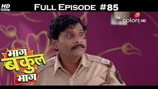 Bhaag Bakool Bhaag - 8th September 2017 - भाग बकुल भाग - Full Episode