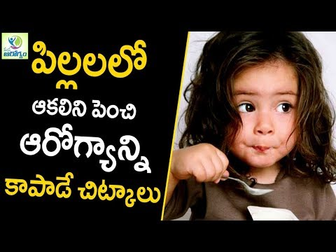 Foods to increase appetite in babies, toddlers and Kids - Mana Arogyam | Kids Health care