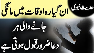 Dua Ki Qabooliyat K Khas Auaqt ( Hadees Nabvi ) Urdu Mag