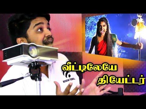 வீட்டிலேயே தியேட்டர் போல படம்பாக்கலாம் Home Cinema with Full Setup in Tamil - Wisdom Technical