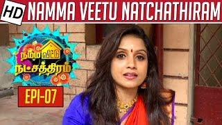 பெண்களுக்கு படிப்பும் கைத்தொழிலும் அவசியம் : Ammu | Namma Veetu Natchathiram | Kalaignar TV