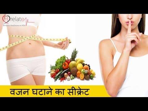 Weight Loss Tips in Hindi - 7 दीनो मै ही आपके वजन मै अंतर देखे
