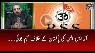 #RSS Ki Pakistan Kay Khilaf Mueem Joi