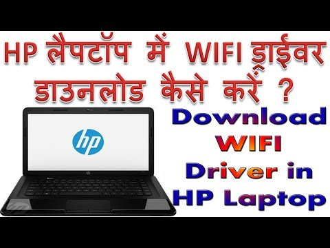 How to download wifi driver on hp laptop in Hindi | Hp laptop ke wifi driver download kaise kare