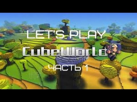 Let's Play CubeWorld-Часть 1,Плохое начало:(