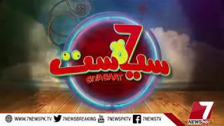 SiyaSaat Episode #02 16 December 2017 |7News||Comedy Show|