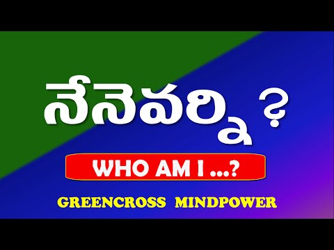 mind power videos| WHO AM I?| నేనెవర్ని ?| TELUGU MIND POWER | puzzles, riddles, brain teasers