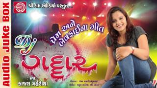 New Gujarati Love & Sad Song 2017 | Dj Gaddar - Dj ગદ્દાર | Nonstop | Kajal Maheriya Romentic Song