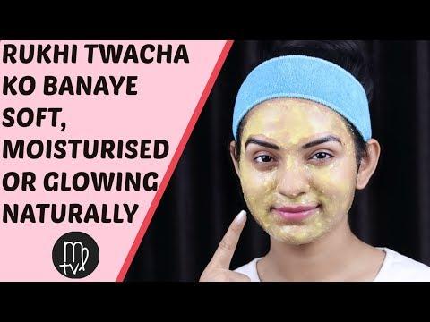 रूखी त्वचा की देखभाल कैसे करें ।DRY SKIN CARE ROUTINE For Soft  & Glowing skin   Miss  Priya TV  