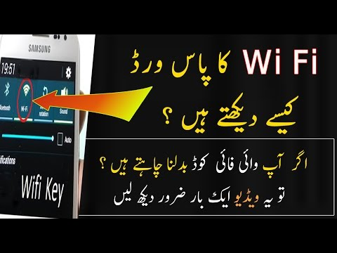 How To Find Connected WiFi Password In MOBILE & PC- NO ROOT- Urdu/Hindi