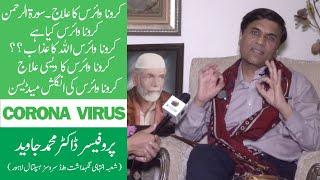 Corona Virus COVID 19 Quran Se Ilaj Surah Al Rehman English Herbal Medicine Dr Muhammad Javed