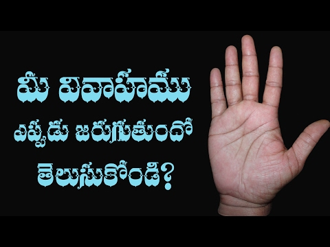 when will i get married | marriage palmistry in telugu|పెళ్ళి రేఖ| telugu palmistry astrology videos