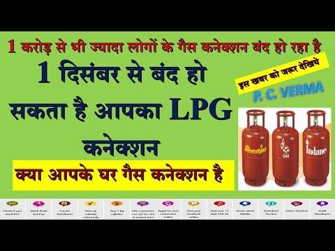 1 करोड़ लोगों का गैस कनेक्शन बंद आपके नाम की जांच करिये Breaking News, mylpg, indane, hp, bharat gas