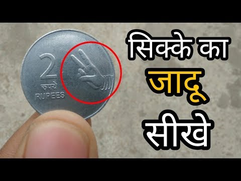 सिक्के के 4 नये जादू सीखे Magic Trick With Coin, Coin Vanishing, Coin Producing and Two other