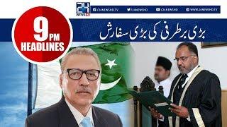 News Headlines | 9:00 PM | 11 Oct 2018 | 24 News HD