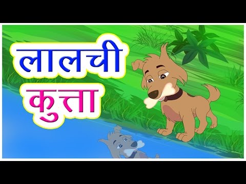Xxx Mp4 Lalchi Kutta Song Story For Kids Greedy Dog Story In Hindi Hindi Story For Children With Moral 3gp Sex