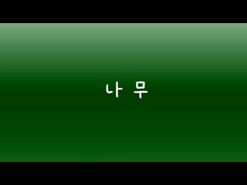 Korean Reading Practice (for Beginners)