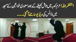 مسجد میں سعو د ی خواتین کے ڈ ا نس کرنے کی و یڈ یو سا منے آ گئی