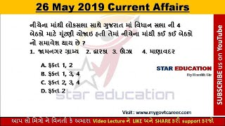current affairs in gujarati 22ND JULY 2018 Important current affairs