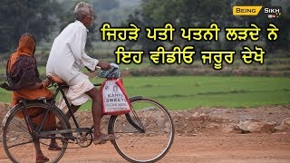 Fight between husband wife relation II Tips for couple for happy life II  Being Sikh