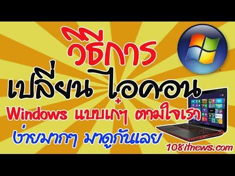 วิธีการเปลี่ยน ไอคอน Icon Windows 7 How to change icon for win 7