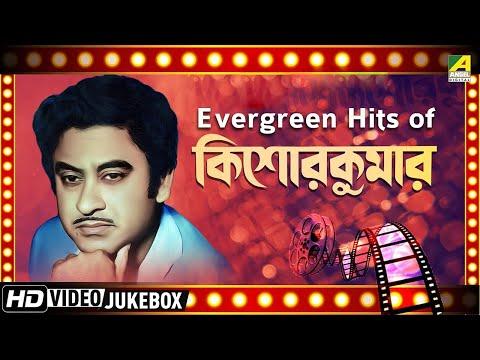 Evergeen Hits Of Kishore Kumar | Bengali Movie Song Video Jukebox | কিশোর কুমার