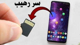 طريقة جديدة لزيادة مساحة الهاتف ونقل التطبيقات الى بطاقة الذاكرة Sd