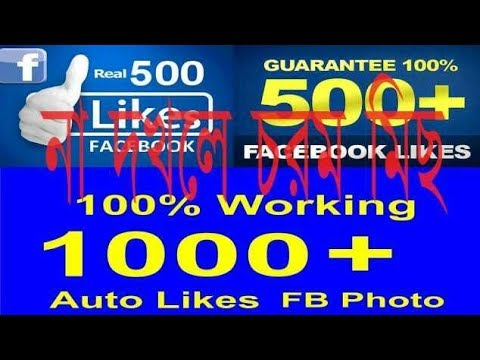 How to Get More Likes on Facebook Photo/Post? The Best Autoliker ! [Hindi/Urdu]