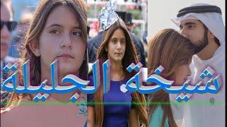 SHEIKHA AL MAKTOUM Videos - 9tube tv
