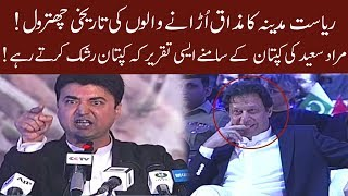 Murad Saeed  speech at Hazara Motorway inauguration today | 18 November 2019 |