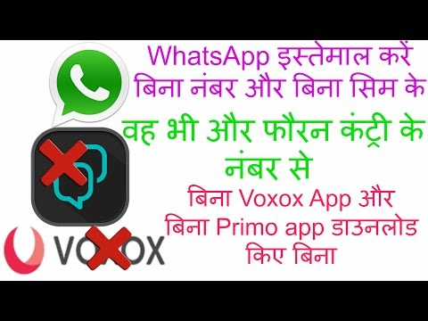 use whatsapp without mobile number|| whatsapp tricks || बिना मोबाइल नंबर के whatsapp केसे useकरे