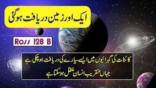 Ross 128 B - Planet Found With Life Like Earth In Urdu - Purisrar Dunya Urdu Documentaries