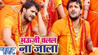 भौजी चलल ना जाला - Bhole Bhole Boli - Khesari Lal & Priyanka Roy - Bhojpuri Kanwar Songs 2018