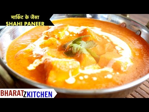 Shahi Paneer Recipe Restaurant style | Shahi paneer Indian vegetarian Recipes | शाही पनीर की विधि