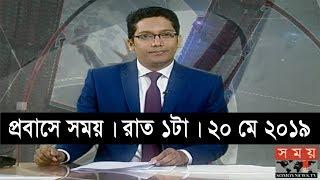 প্রবাসে সময়। রাত ১টা   ২০ মে ২০১৯   Somoy tv bulletin 1am   Latest Bangladesh News