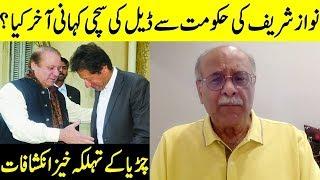 Nawaz Sharif Ki Deal   Najam Sethi Kay Inkashafat   Sethi Sey Sawal   NS