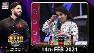 Jeeto Pakistan – Guest: Aadi Adeal Amjad – 14th February 2021