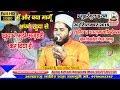 Download  खुदा ने मुझे अजहरी कर दिया है : Tahir Raza Rampuri (शहीदे आजम काॅन्फ्रेंस) Kisrol Rampur 20 Sep 2018 MP3,3GP,MP4