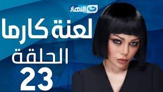 Laanet Karma Series - Episode 23  | مسلسل لعنة كارما - الحلقة 23  الثالثة والعشرون
