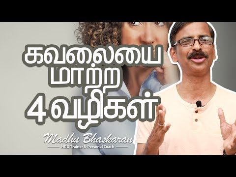 How to deal with anxiety? Madhu Bhaskaran- Tamil self development video
