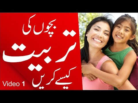 Kids confidence course, Great parenting tips in urdu series by M. Akmal of the Skill Sets Video 1