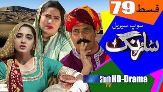 Sarang Ep 79 | Sindh TV Soap Serial | HD 1080p |  SindhTVHD Drama