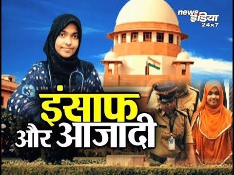 'Love jihad' case: SC sets aside Kerala high court order that annulled Hadiya's marriage
