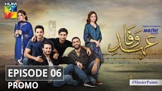 Ehd e Wafa Episode 6 Promo - Digitally Presented by Master Paints HUM TV Drama