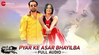 प्यार के असर भईलबा Pyar Ke Asar Bhayilba | Saiyaan Ji Dagabaaz | Dinesh Lal Yadav & Anjana Singh