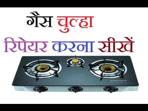 GAS चुल्हा रिपेयरिंग करना हुआ आसान... Hindi