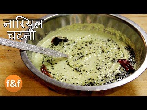 Coconut Chutney Recipe | Nariyal Chutney Recipe | Chutney Recipe for Dosa, idli, Vada in Hindi