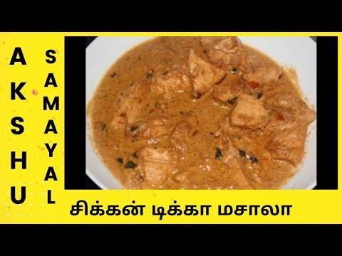 சிக்கன் டிக்கா மசாலா - தமிழ் / Chicken Tikka Masala - Tamil