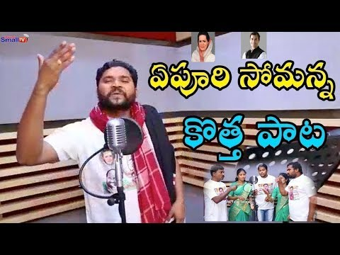 ఏపూరి సోమన్న కొత్త పాట || Epuri Somanna Latest Songs || Telangana Folk Songs || Telugu Small Tv